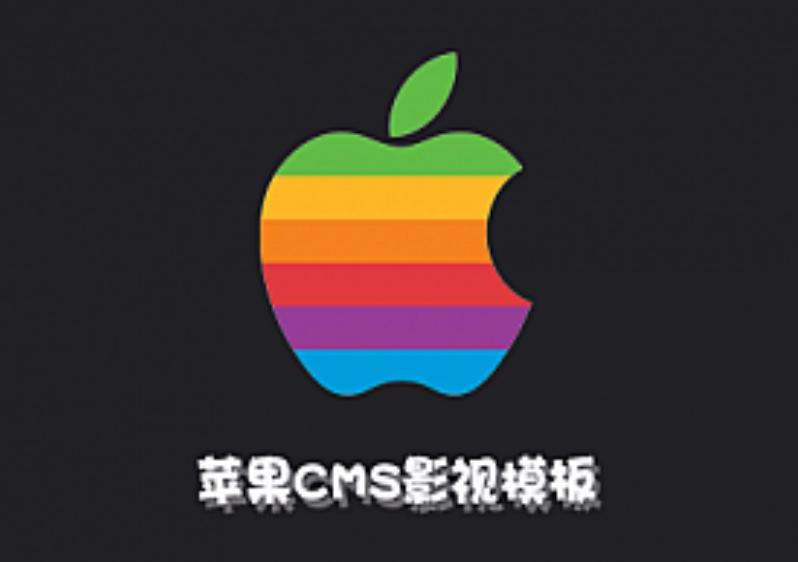 【第四套】苹果CMSv10自适应视频站模板图文丰富提升百度SEO
