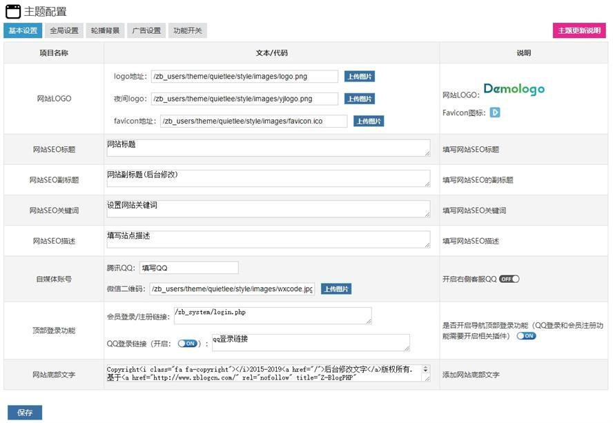 Z-blog自媒体博客主题模板宁静致远(Quietlee),博客自用主题,宁静致远(Quietlee)自媒体博客主题模板,夜间模式及强大的SEO效果 第12张,博客模板,资源,php,模板,QQ,公告,HTML,第16张