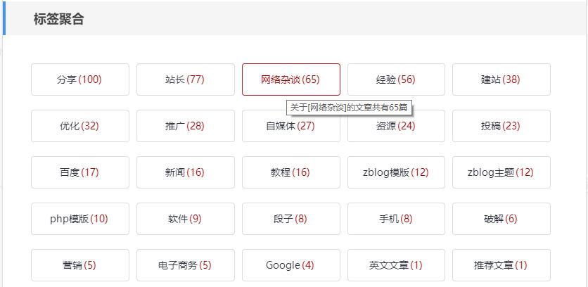 Z-BlogPHP旗舰主题开运锦鲤前来报道,Z-BlogPHP开运锦鲤前来报道(更新说明及操作教程,必看文章) 第4张,博客模板,免费,教程,资源,php,模板,QQ,第8张