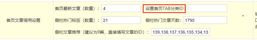 Z-BlogPHP旗舰主题开运锦鲤前来报道,Z-BlogPHP开运锦鲤前来报道(更新说明及操作教程,必看文章) 第5张,博客模板,免费,教程,资源,php,模板,QQ,第9张