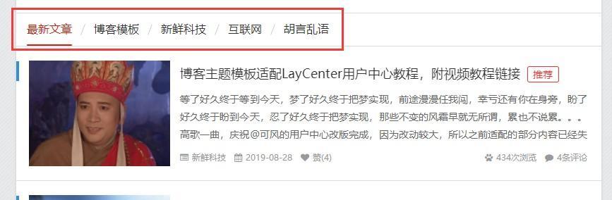 Z-BlogPHP开运锦鲤前来报道(更新说明及操作教程,必看文章) 第10张