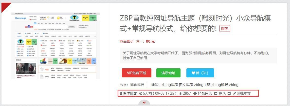 Z-BlogPHP旗舰主题开运锦鲤前来报道,Z-BlogPHP开运锦鲤前来报道(更新说明及操作教程,必看文章) 第9张,博客模板,免费,教程,资源,php,模板,QQ,第13张