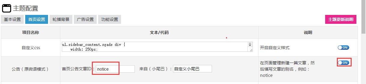 Z-BlogPHP开运锦鲤前来报道(更新说明及操作教程,必看文章) 第19张