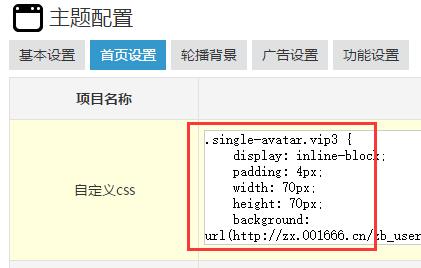 Z-BlogPHP旗舰主题开运锦鲤前来报道,Z-BlogPHP开运锦鲤前来报道(更新说明及操作教程,必看文章) 第36张,博客模板,免费,教程,资源,php,模板,QQ,第41张