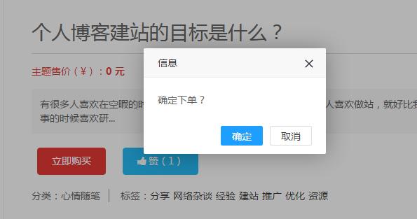 Z-BlogPHP开运锦鲤前来报道(更新说明及操作教程,必看文章) 第42张
