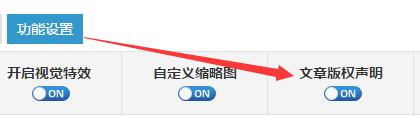 Z-BlogPHP旗舰主题开运锦鲤前来报道,Z-BlogPHP开运锦鲤前来报道(更新说明及操作教程,必看文章) 第39张,博客模板,免费,教程,资源,php,模板,QQ,第45张