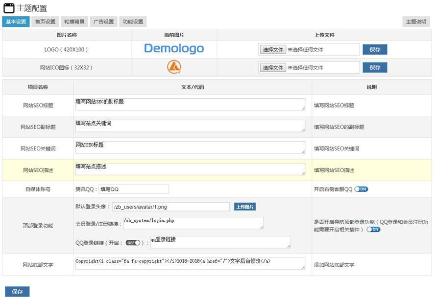 Z-BlogPHP开运锦鲤前来报道(更新说明及操作教程,必看文章) 第58张