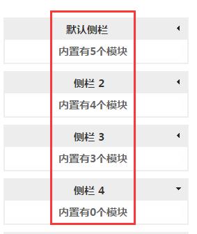 Z-BlogPHP旗舰主题开运锦鲤前来报道,Z-BlogPHP开运锦鲤前来报道(更新说明及操作教程,必看文章) 第65张,博客模板,免费,教程,资源,php,模板,QQ,第72张