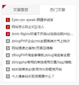 Z-BlogPHP旗舰主题开运锦鲤前来报道,Z-BlogPHP开运锦鲤前来报道(更新说明及操作教程,必看文章) 第66张,博客模板,免费,教程,资源,php,模板,QQ,第73张
