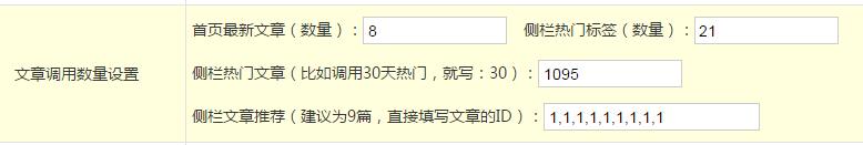 Z-BlogPHP开运锦鲤前来报道(更新说明及操作教程,必看文章) 第63张