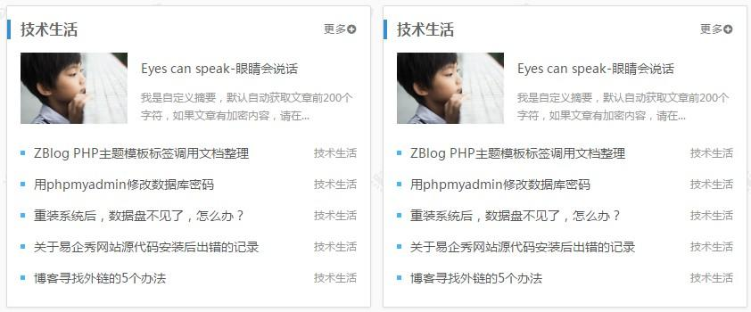 Z-BlogPHP开运锦鲤前来报道(更新说明及操作教程,必看文章) 第69张
