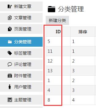 Z-BlogPHP旗舰主题开运锦鲤前来报道,Z-BlogPHP开运锦鲤前来报道(更新说明及操作教程,必看文章) 第70张,博客模板,免费,教程,资源,php,模板,QQ,第77张