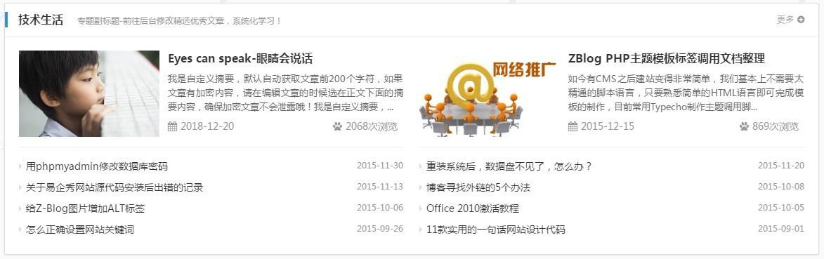 Z-BlogPHP旗舰主题开运锦鲤前来报道,Z-BlogPHP开运锦鲤前来报道(更新说明及操作教程,必看文章) 第72张,博客模板,免费,教程,资源,php,模板,QQ,第79张