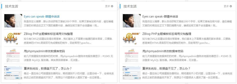 Z-BlogPHP旗舰主题开运锦鲤前来报道,Z-BlogPHP开运锦鲤前来报道(更新说明及操作教程,必看文章) 第74张,博客模板,免费,教程,资源,php,模板,QQ,第81张
