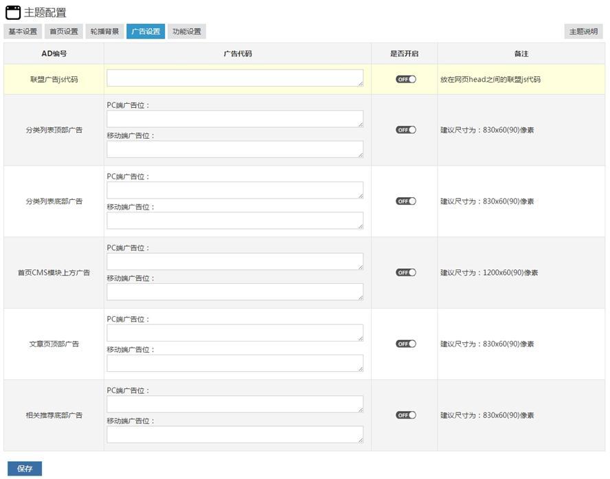 Z-BlogPHP开运锦鲤前来报道(更新说明及操作教程,必看文章) 第77张