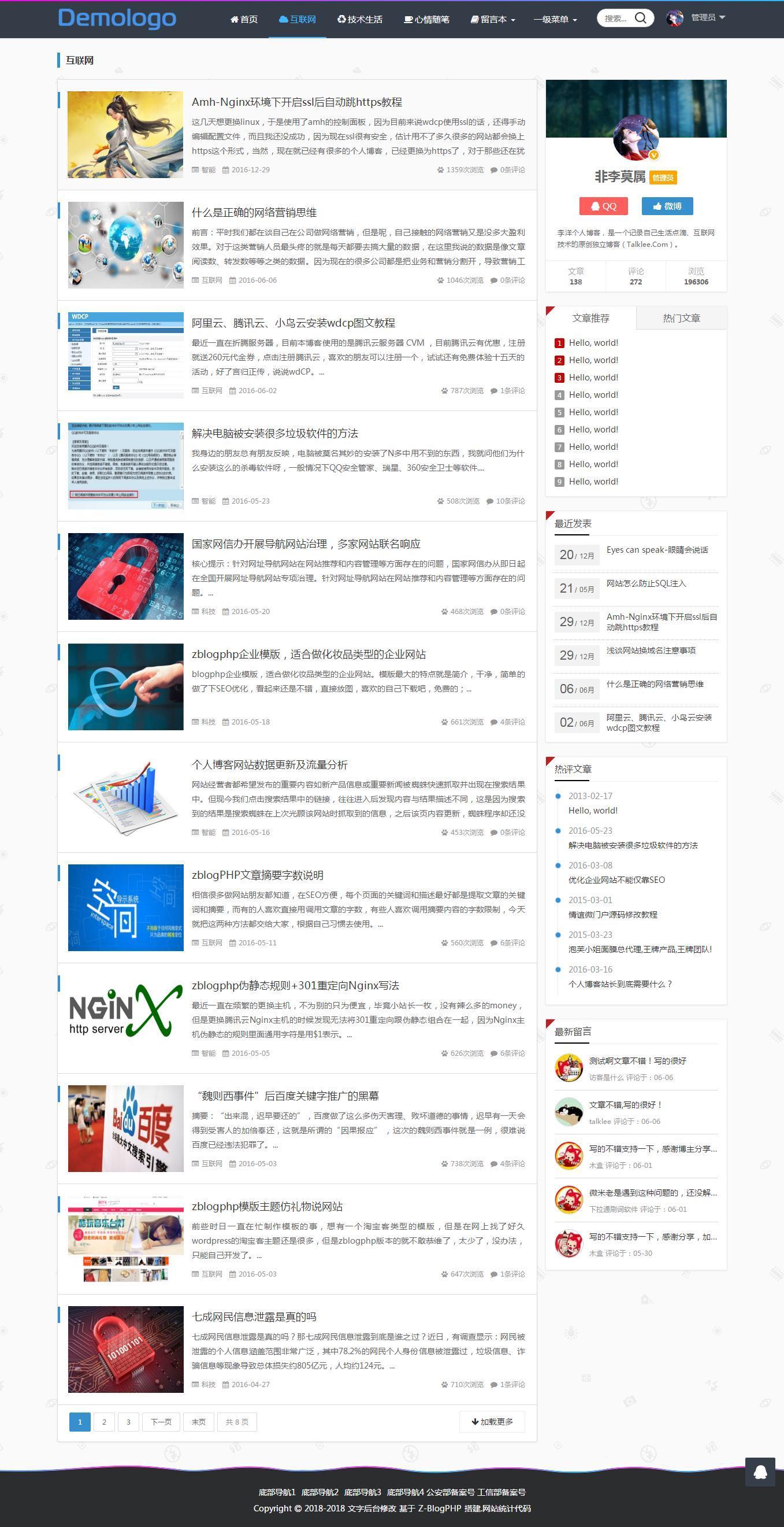 Z-BlogPHP旗舰主题开运锦鲤前来报道,Z-BlogPHP开运锦鲤前来报道(更新说明及操作教程,必看文章) 第80张,博客模板,免费,教程,资源,php,模板,QQ,第88张