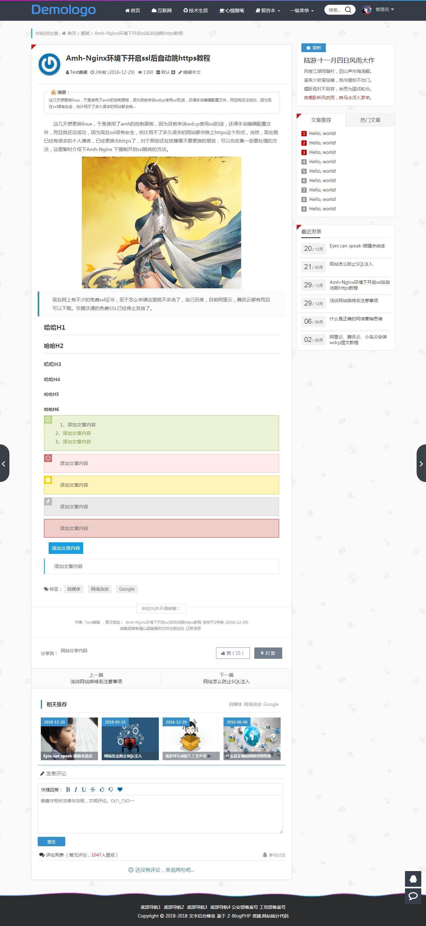 Z-BlogPHP开运锦鲤前来报道(更新说明及操作教程,必看文章) 第81张