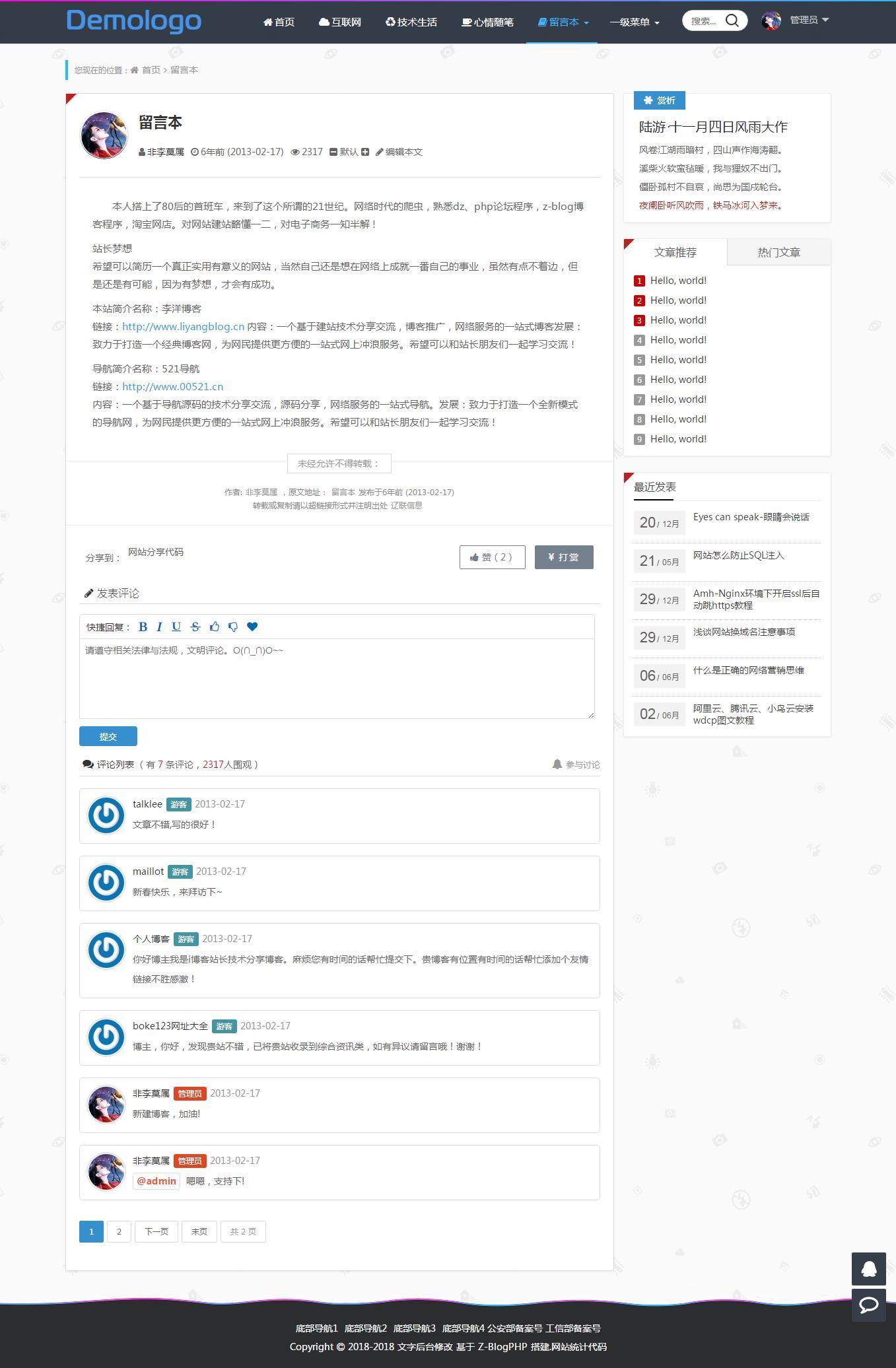Z-BlogPHP开运锦鲤前来报道(更新说明及操作教程,必看文章) 第82张