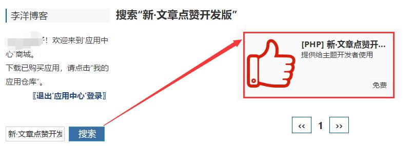 个人主题建站首选微博秀模板,仿新浪微博官网 第16张