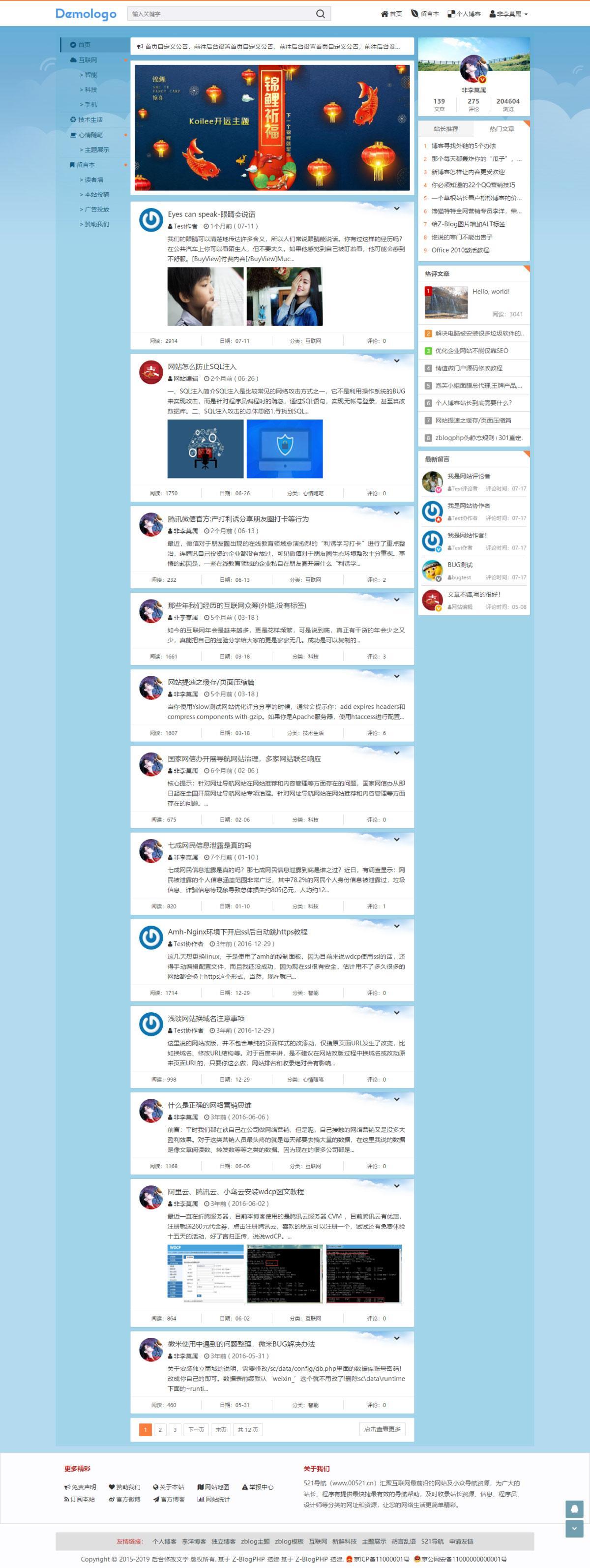 个人主题建站首选微博秀模板,仿新浪微博官网 第17张