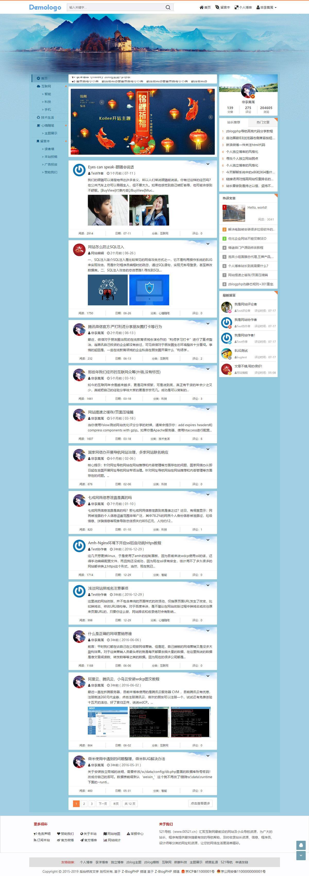 个人主题建站首选微博秀模板,仿新浪微博官网 第18张