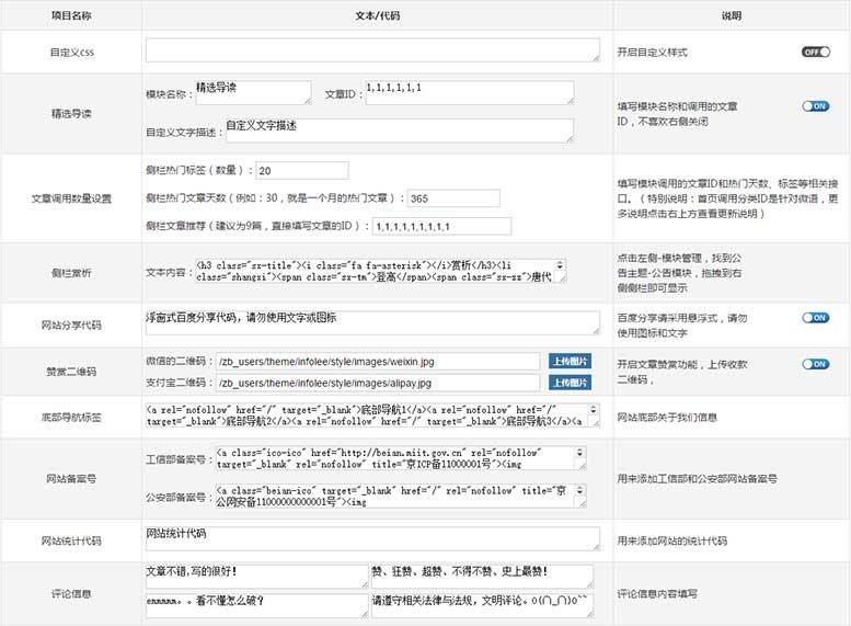 zblog主题模板-极客资讯(Infolee)诞生 第3张