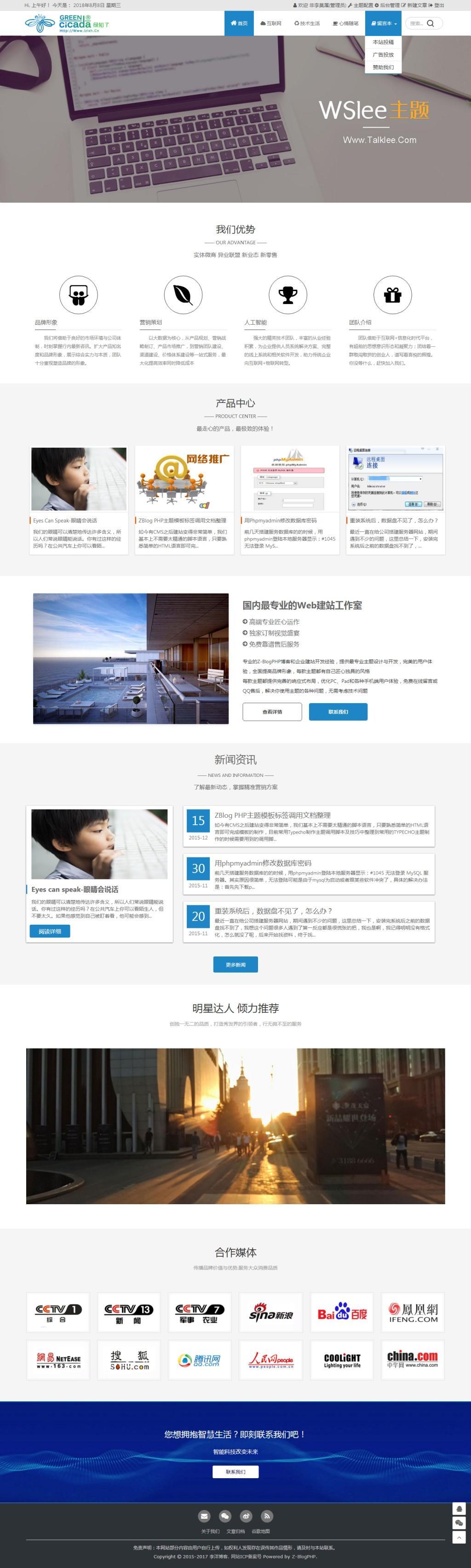 Z-Blog首款微商企业类型主题模板--微商互联(Wslee),Z-Blog首款微商企业类型主题模板--微商互联(Wslee) 第6张,博客模板,免费,模板,QQ,域名,第7张
