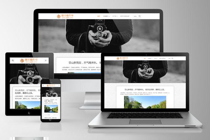 Z-blogPHP个人摄影博客主题模板,李洋首款个人摄影博客主题模板 第1张,博客模板,模板,域名,HTML,第1张