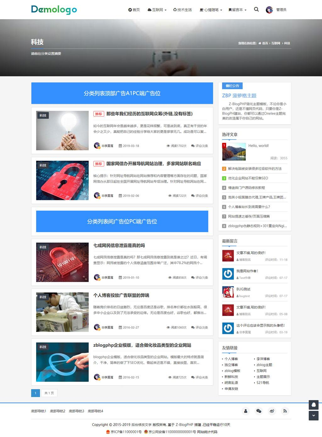 Z-blogPHP《小清新》至简至美个人博客主题模板,自适应加SEO优化,Z-blogPHP《小清新》至简至美个人博客主题模板,自适应加SEO优化 第8张,免费,php,模板,QQ,公告,seo,第9张