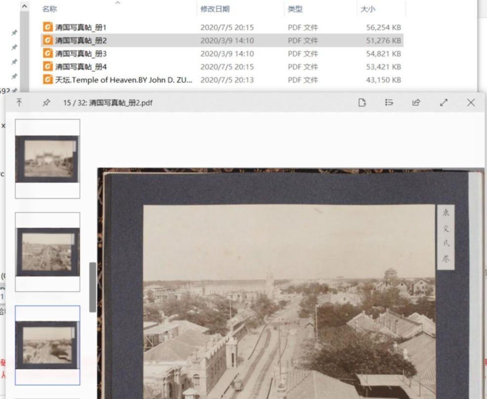 清朝的稀有老照片珍藏分享