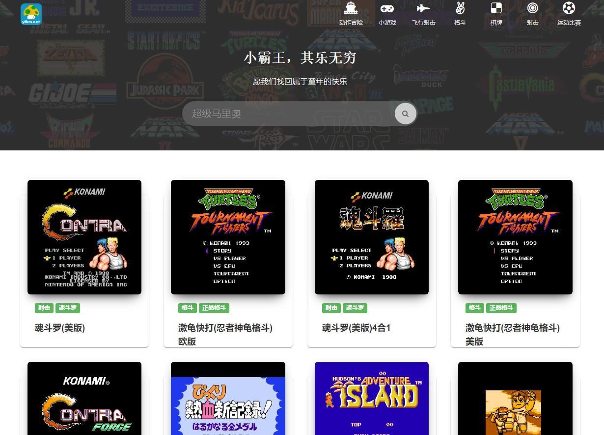 分享一款在线玩小霸王游戏网站