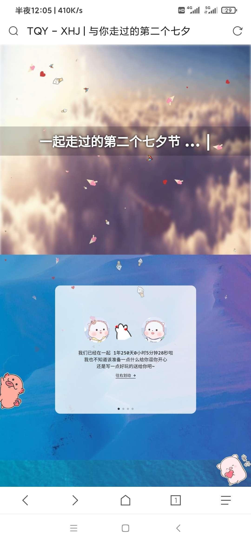 七夕节520表白记录PHP源码