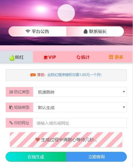 温柔域名防红网站源码,第2张