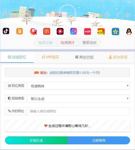 温柔域名防红网站源码,第3张