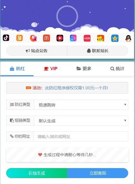温柔域名防红网站源码,第4张