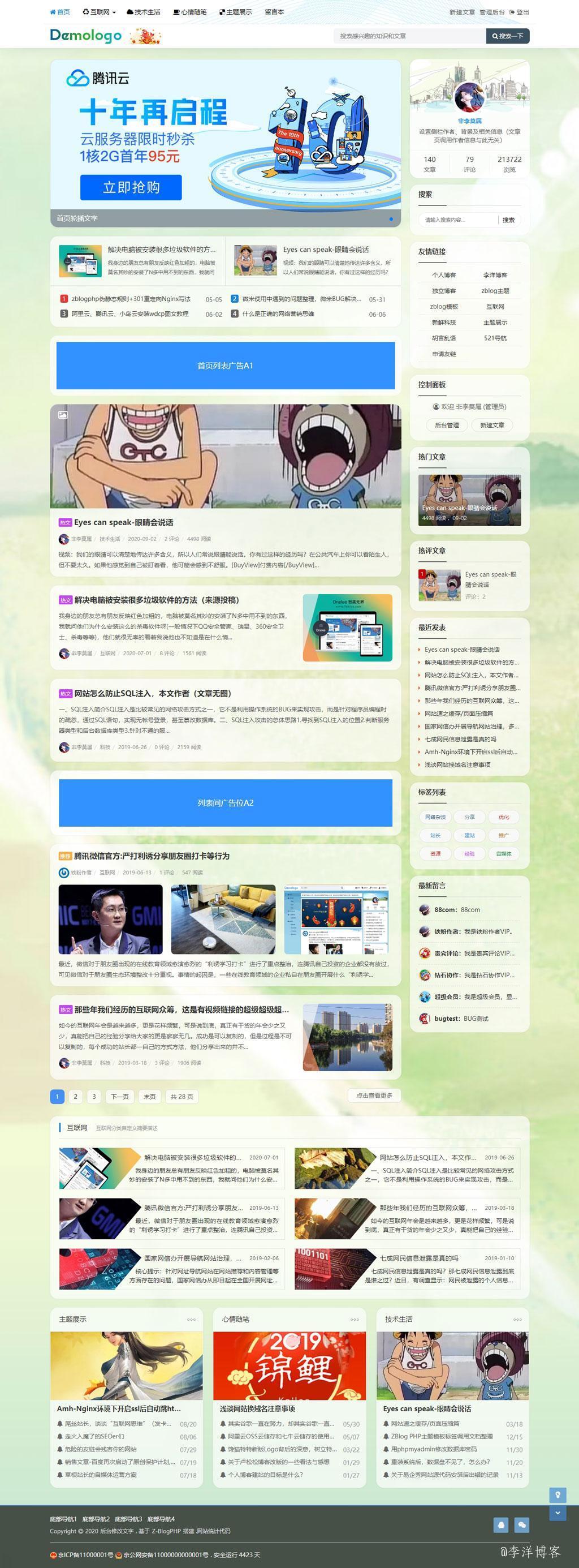 zblog卡片主题类型模板全新绽放,R角、透明、森系您想要的我都有,博客模板,模板,教程,QQ,zblog,第3张
