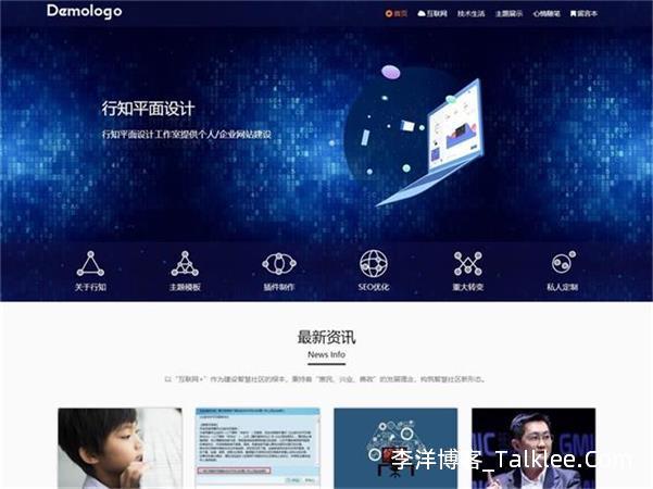 zblog企业主题模板datalee上线.jpg