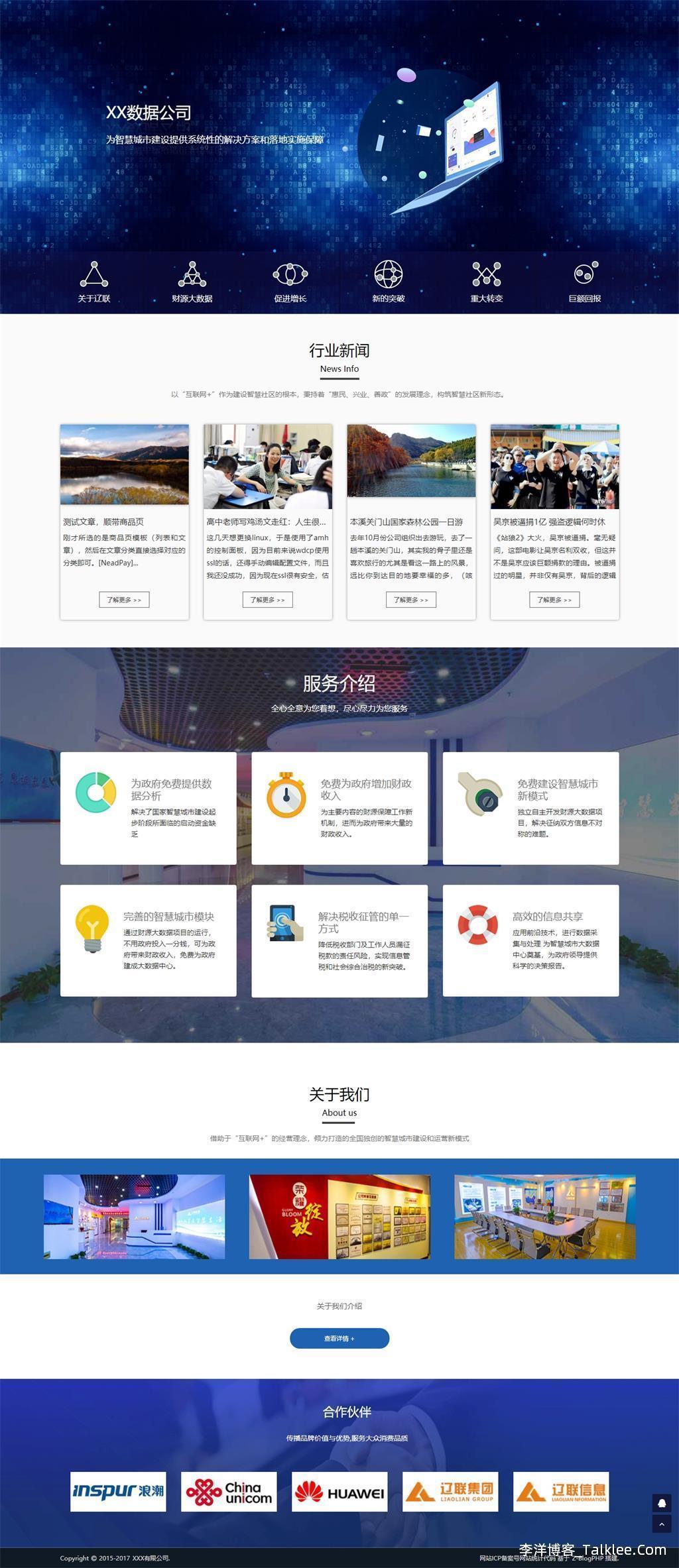 网站SEO标题 - 填写网站SEO的副标题.jpg