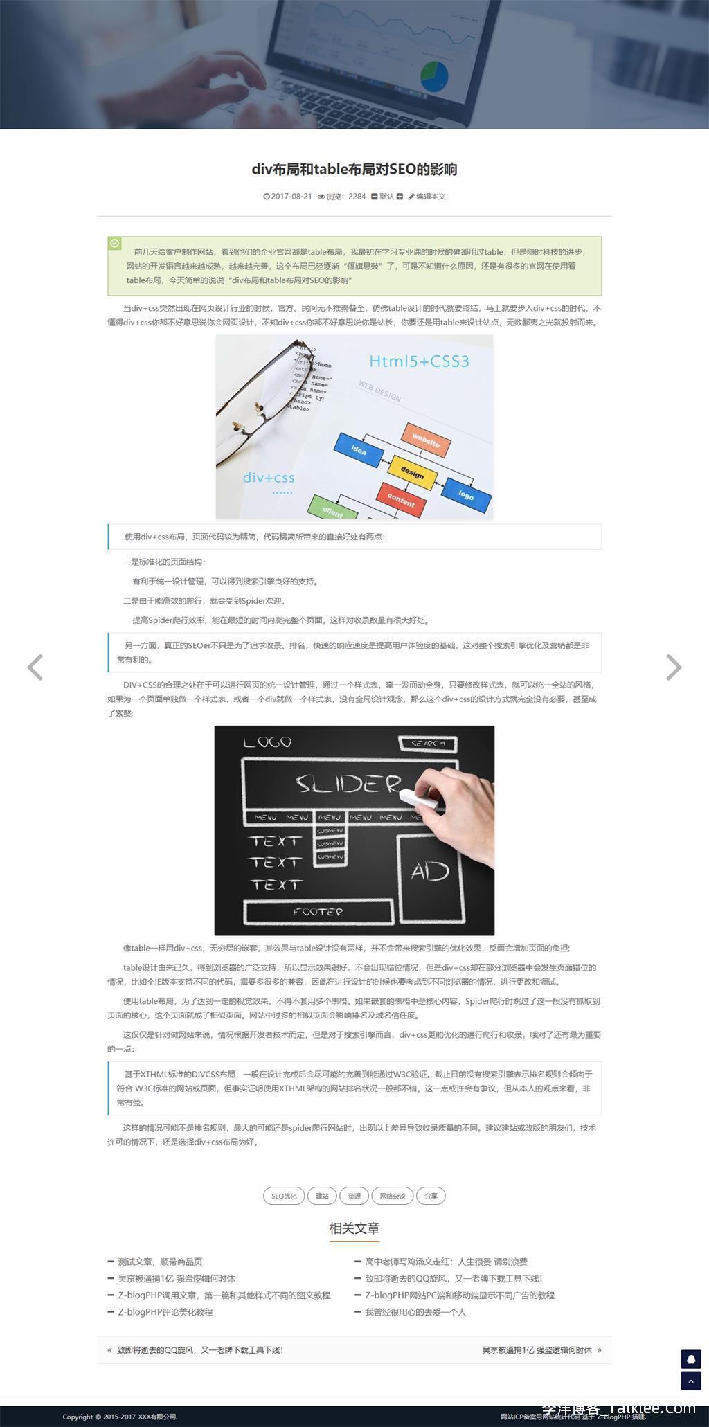 div布局和table布局对SEO的影响 - 互联网 - 网站SEO标题.jpg