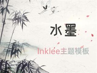 zblog主题模板,水墨年华(filmslee)