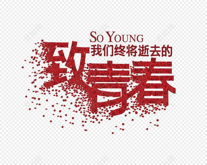 五年青春、贱网有你、春暖花开,18014db3-8c3f-48fa-ae2a-cd7cc2873123.jpg,公告,第1张