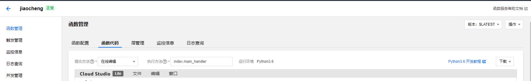 利用云函数实现网易云自动签到+一键刷满300首歌,image.png,免费,教程,资源,php,第6张
