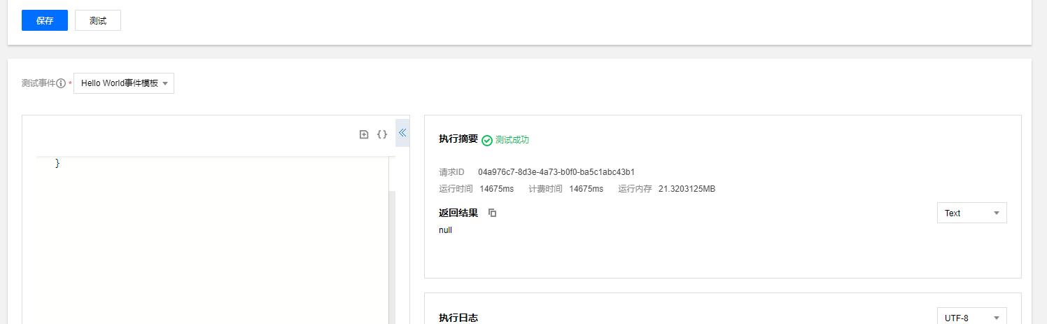 利用云函数实现网易云自动签到+一键刷满300首歌,image.png,免费,教程,资源,php,第7张