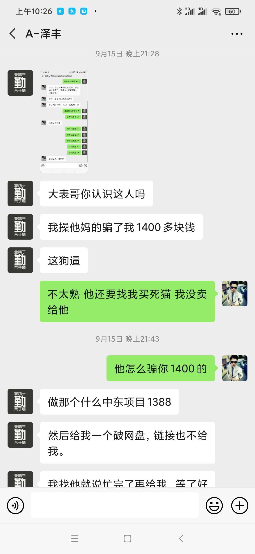 揭秘站长骗子徐小晨如何骗钱一单1388,揭秘站长骗子徐小晨如何骗钱一单1388 第7张,七杂八杂,第7张