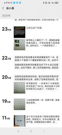 揭秘站长骗子徐小晨如何骗钱一单1388,揭秘站长骗子徐小晨如何骗钱一单1388 第16张,七杂八杂,第16张