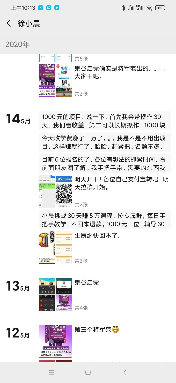 揭秘站长骗子徐小晨如何骗钱一单1388,揭秘站长骗子徐小晨如何骗钱一单1388 第21张,七杂八杂,第21张
