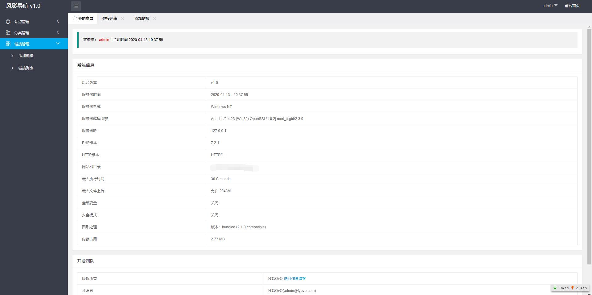 风影导航v1.0源码 后台ThinkPHP5集成下载,源码,网站源码,第3张