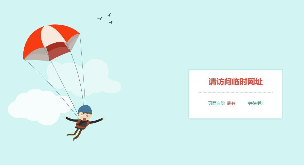跳伞人跳转网页HTML源码,20201014014033_368155.png,源码,HTML,第1张