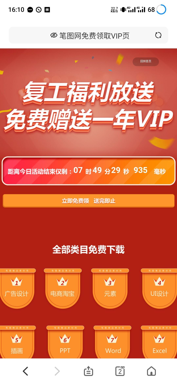 笔图素材网送一年VIP(直接领取无需邀请)