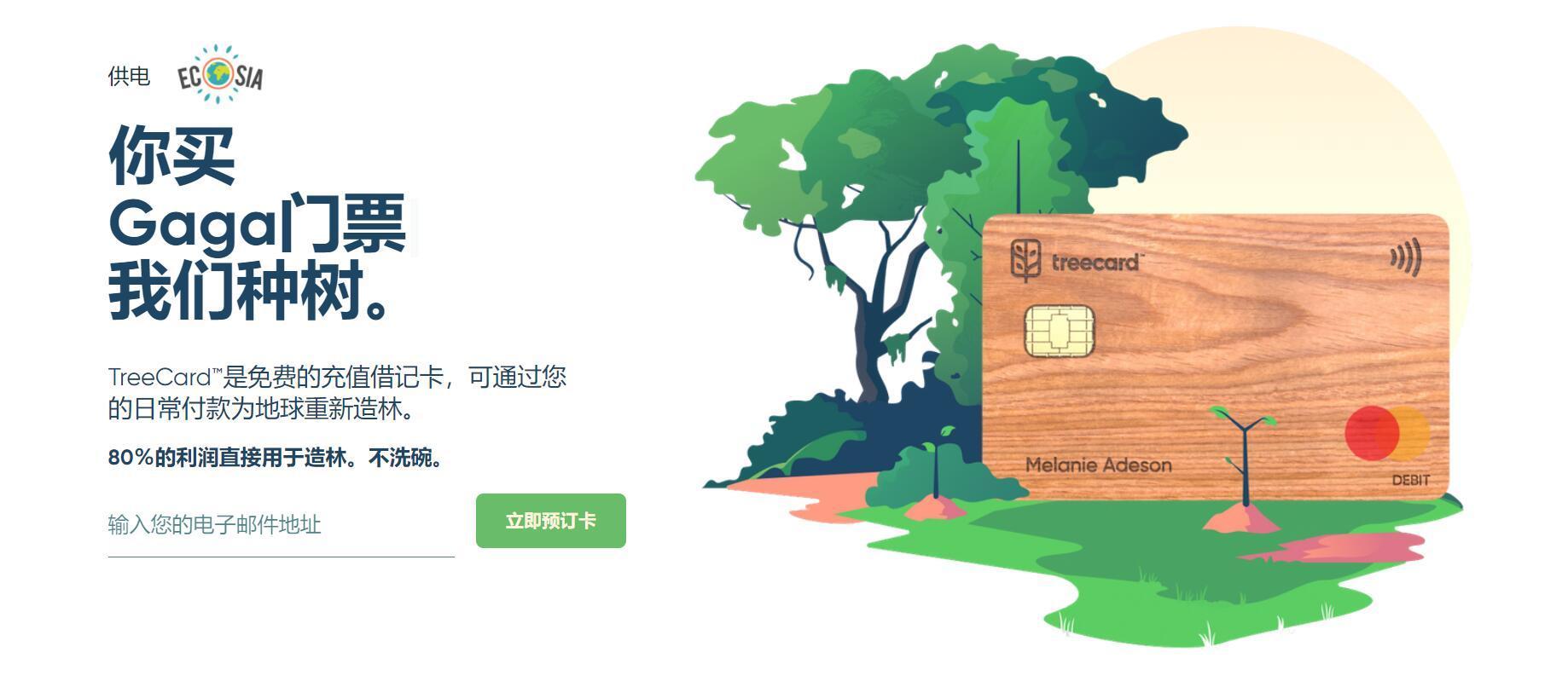 免费申请一张Mastercard 木质借记卡,免费,线报,资源,第1张